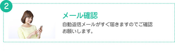 ダイエット心理カウンセリング手順02