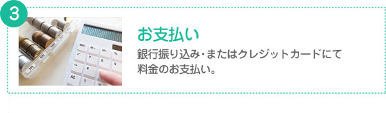 ダイエット心理カウンセリング手順03