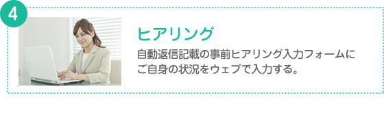 ダイエット心理カウンセリング手順04