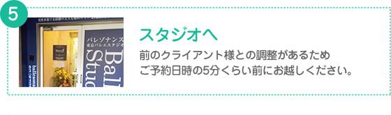 ダイエット心理カウンセリング手順05