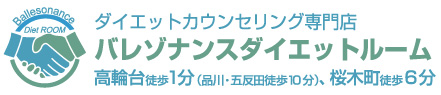 東京、横浜の心理ダイエットカウンセリングならバレゾナンスダイエットルーム
